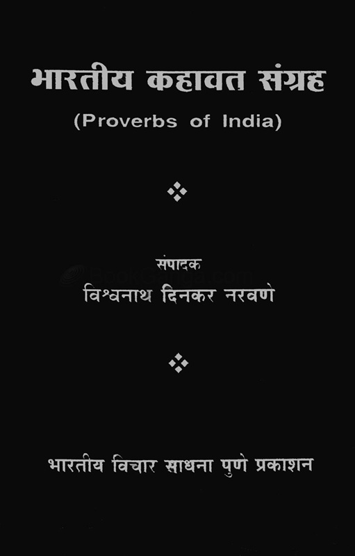 भारतीय कहावत संग्रह भाग- २