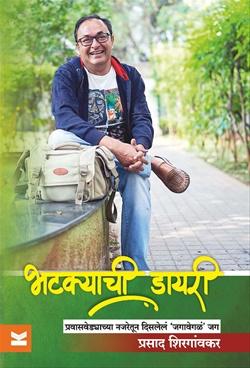 Bhatkyachi Diary