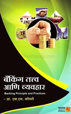 Banking Tatva Ani Vyavhar