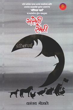 Sattechi Khelee