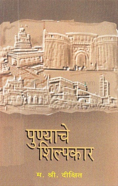 Punyache Shilpkar