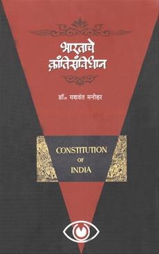 Bhartache Krantisanvidhan