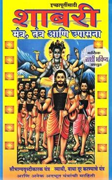 Icchapurtisathi Shabari Mantra Tantara Ani Upasana
