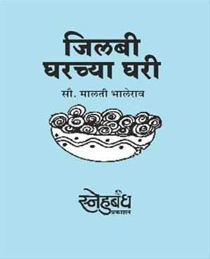 Jilbi Gharachya ghari
