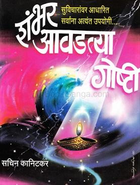 Shambhar Avadatya Goshti