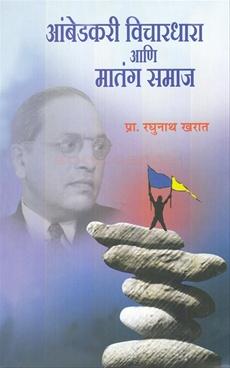 Ambedkari Vichardhara Ani matang Samaj