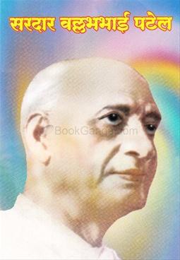 Saradar Vallabhbhai Patel ( Marathi)