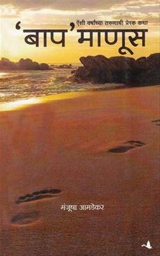 Baap Manus (Marathi)