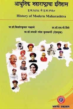 Adhunik Maharashtracha Itihas 1818 Te 1960
