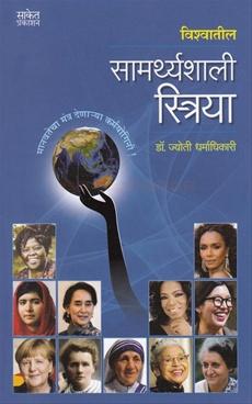 Vishwatil Samarthyashali Striya