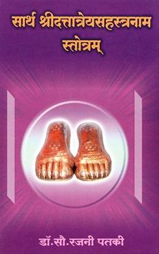 Sarth Shridattatreysahastranam Stotram