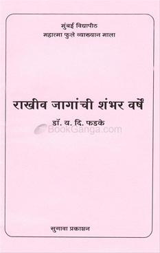Rakhiv Jaganchi Shambhar Varshe