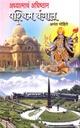 अध्यात्माच अधिष्ठान पश्चिम बंगाल