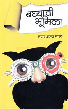 Baghyachi Bhumika