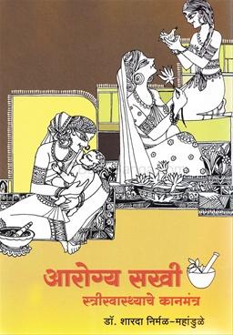 Aarogya Sakhi