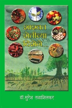 Shashwat Shetichya Dishene