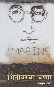 भिंतीवरचा चष्मा