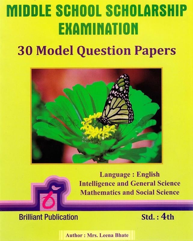 Middle School Scholarship Examination ( std.4th) 2014