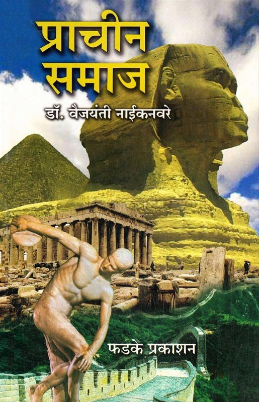 प्राचीन समाज