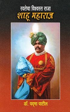 Rayatecha Vishwasta Raja Shahu Maharaj