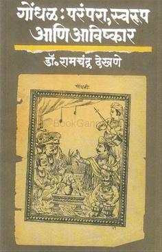 Gondhal Parampara Swaroop Aani Aavishkar