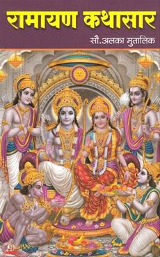 रामायण कथासार