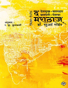 The Marathas ( Marathi )