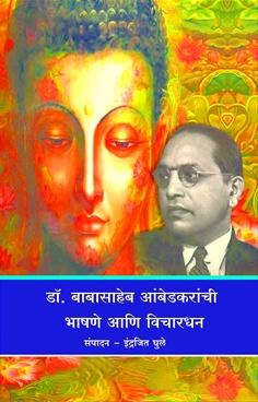 Dr. Babasaheb Ambedkaranchi Bhashane Ani Vichardhan