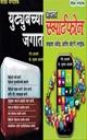 यु टयूबच्या जगात + आपला स्मार्टफोन वाढवा स्पीड आणि बॅॅटरी लाईफ