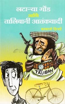 Latarya Gond Ani Talibani Atankwadi