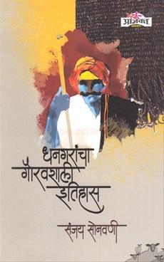 Dhangarancha Gouravshali Itihas