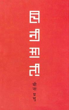 चिनी माती