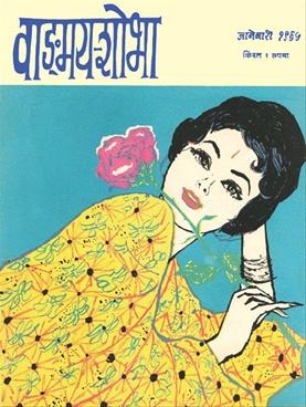 वाङ्मय शोभा ( जानेवारी १९६५ )