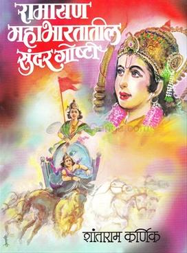 Ramayan - Mahabharatatil Sundar Goshti