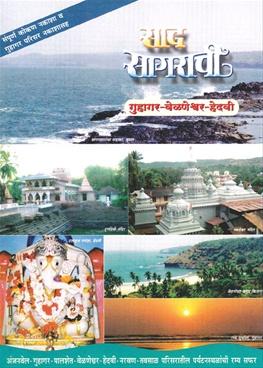 Sad Sagarachi : Guhagar Velneshwar Hedvi