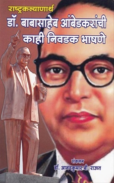 Rashtrakalyanarth Dr. Babasaheb Amvedkaranchi Kahi Nivdak Bhashane
