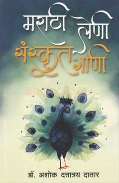 Marathi Leni Sanskrut Gani