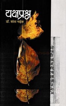 Yakshaprashna