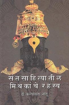 Sant Sahityatil Mithakanche Rahasya
