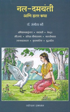 Nal Damayanti Ani Itar Katha