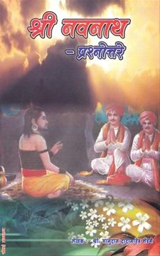 Shri Navanath Prashnottare