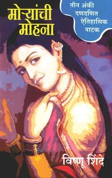 Moryanchi Mohana