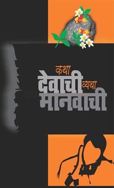 Katha Devachi Vyatha Manavachi