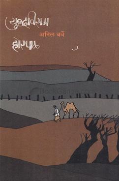 Yudhaviram