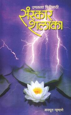 Sanskar Shalaka