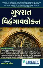 Gujarat Vihangavlokan (Gujarati)