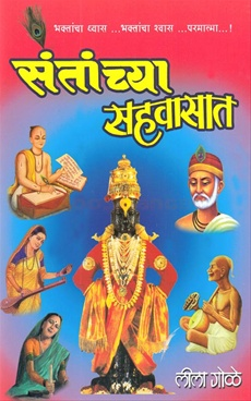 Santanchya Sahwasat