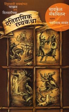 Aitihasik Ramyakatha
