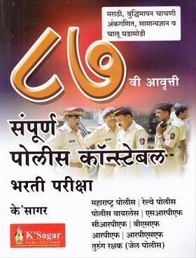 Sampurn Police Constable Bharati Pariksha