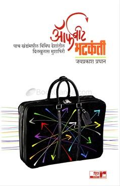 Offbeat Bhatkanti - 1